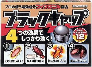 アース製薬 ブラックキャップ 12個入り 医薬部外品 ( ゴキブリ駆除剤 )