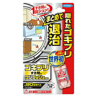 후마키라 바퀴벌레 살충 스프레이 원 푸쉬 20 ml( 약 80회분)