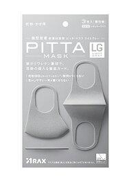 【在庫あり】【土日休まず発送】『日本製』ピッタマスク PITTA MASK LIGHT GRAY ピッタマスク ライトグレー 3枚入