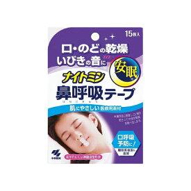 小林製薬ナイトミン 鼻呼吸テープ15枚