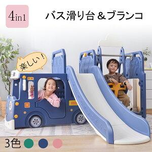 滑り台 すべり台 室内 屋外 幼児用滑り台とブランコセット バスケットゴール 遊具 室内遊具 家庭用 大型遊具 プレゼント