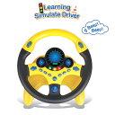 【楽天一位】シミュレーション ステアリングホイール おもちゃ 模擬運転おもちゃ 幼児 早期教育玩具 知育玩具 運転ス…