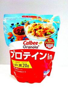 カルビー カルビーグラノーラプラス プロテインin 420gケース(8袋入)賞味期限2021年2月1日送料無料(北海道、沖縄は別途送料が掛かります)
