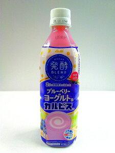 アサヒ飲料 ブルーベリーヨーグルト&カルピス 500mlケース賞味期限2020年12月13日送料無料(北海道、沖縄は別途送料が掛かります)