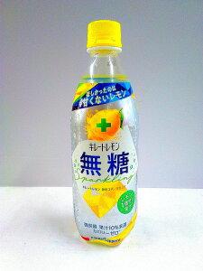 ポッカサッポロ キレートレモン無糖スパークリング500ml(24本入)ケース賞味期限2021年9月3日送料無料(北海道、沖縄は別途80サイズ送料が掛かります)