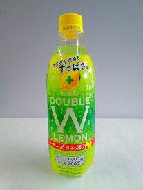 ポッカサッポロ キレートレモンダブルレモン 500ml(24本入ケース賞味期限2021年8月9日送料無料(北海道、沖縄は別途80サイズ送料が掛かります)