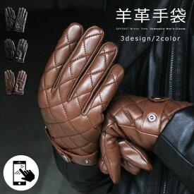 手袋 グローブ メンズ 本革 シープスキン スマホ対応 裏起毛 ブラック/ダークブラウン 【あす楽】 ab-ot002