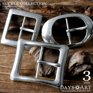 デイズアート DaysArt バックル メンズ/レディース バックルのみ ベルト 3デザイン シルバー 【ギフト】 【あす楽】 bkc007