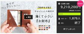 【送料無料】Daysart 2つ折り財布 本革 牛革 メンズ 必要な機能をギュッと閉じ込めた【小さい財布】の至高。-第2弾 最終改良版- cf-uw-lw001
