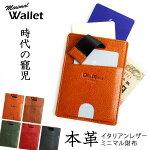 DomTepornaItalyミニマリストウォレットキャッシュレス財布カードケース全5色■fl-cd008■