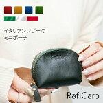 MIRACOLOイタリアンレザー本革小さいポーチミニ小物入れコスメ化粧品全6色■fl-lb001■