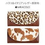 MIRACOLOハラコ&イタリアンレザー二つ折りフラップボタン留め財布レディース薄い長財布■fl-lw016■