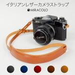 MIRACOLOイタリアンレザー本革カメラストラップサイズ調整アジャスター付き全5色■fl-wi001■