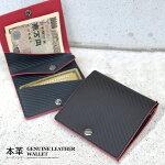 財布二つ折り財布メンズレディースユニセックス本革レザー牛革イタリアンカーボンレザー薄型コンパクトfl-lw004