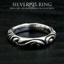 シルバー925 アラベスク彫刻 シルバーリング 【 SILVER925 メンズリング レディースリング 指輪 ゴシック シルバーア…