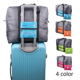 バッグ キャリーオンバッグ 旅行バッグ 大容量 折りたたみ メンズ レディース 荷物 メール便送料無料