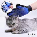ペット ブラシ グルーミング グローブ 手袋 ブラシ お手入れ 抜け毛 毛玉 犬 猫 用 マッサージ うさぎ ゆうメール送料…