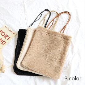 エコファートートバッグ フェイクファーハンドバッグ bag カバン 秋冬 3色展開 大容量 肩掛けバッグ メール便送料無料