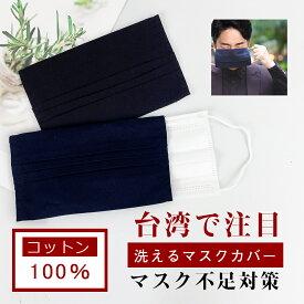 マスクカバー 3枚セット国内配送 マスクカバー マスク カバー おしゃれ 無地 洗えるマスクカバー 3枚セット マスク不足対策 海外への配送不可 送料無料