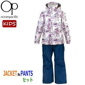 オーピー キッズウェア スノーボードウェア 上下セット ジャケット パンツ サイズ調節 子供用 ジュニア OP 548601