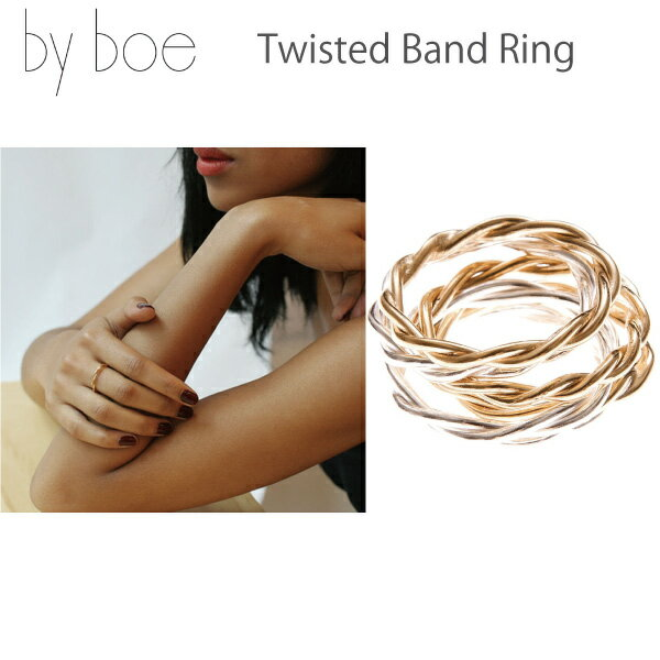 byboe バイボー正規品 ツイストシェイプバンドリング 指輪 Twisted Band Ring MR-6 アクセサリー プレゼントにも