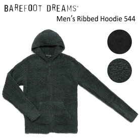 BAREFOOT DREAMS メンズリブフーディ パーカー Mens CozyChic Adult Ribbed Hoodie ベアフットドリームス サーフィン B544 部屋着 ジップ