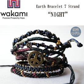 """WAKAMI 国内正規品 ワカミ アースブレスレット7ストランド ナイト 日本限定 ブラック ユニセックス Earth Bracelet 7 Strand """"NIGHT"""" 男女 プレゼントにも最適 chan luu好きにも"""