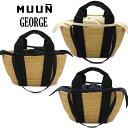 【MUUN】ムーニュ かごバッグ GEORGE ジョージ 布袋付き エレファントグラス かごバック ピクニック 海水浴 アウトドアにも最適