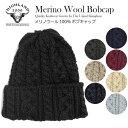 Highland2000 ハイランド2000 高級メリノウール100% BOBCAP Merino ニットキャップ ニット帽 プレゼントにも