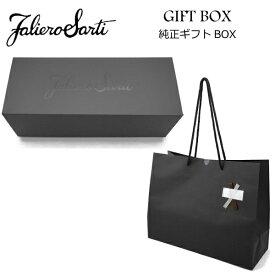 Faliero Sarti ファリエロサルティ 純正ギフトボックス GIFT BOX 手さげ袋付き 単体購入不可