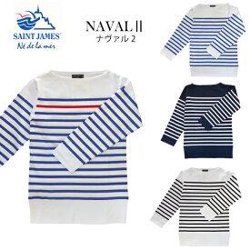 【Saint James 】セントジェームス ボーダーバスクシャツ NAVAL2 ナヴァル2 長袖 メンズ レディース ユニセックス ナバル プレゼントにも最適