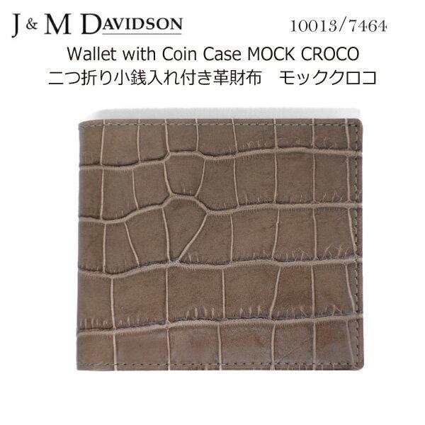 J&M DAVIDSON ジェイアンドエム デヴィッドソン 二つ折り小銭入れ付き革財布 Wallet with Coin Case MOCK CROCO 10013 7464 9000 GREY おしゃれ レディース メンズ ユニセックス