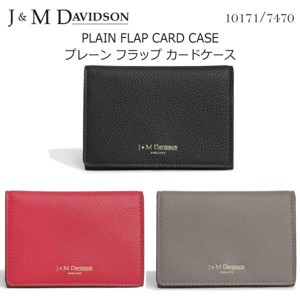 J&M DAVIDSON ジェイアンドエム デヴィッドソン カードケース グレインレザー プレーン フラップ PLAIN FLAP CARD CASE GRAIN 10171 7470