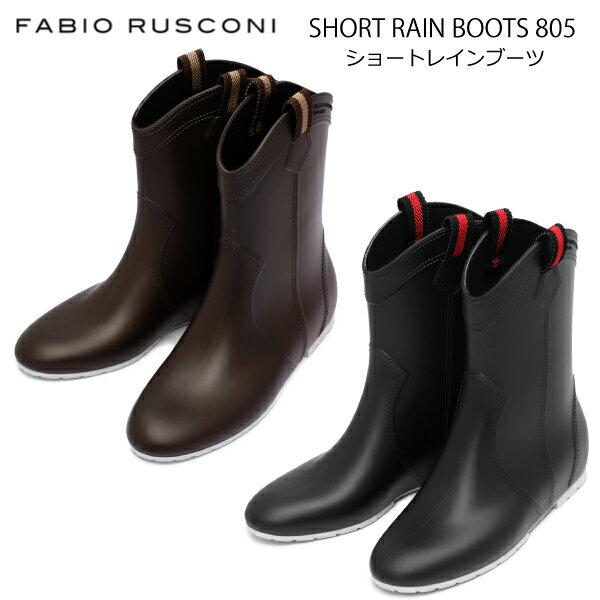【FABIO RUSCONI】即納 ファビオルスコーニ ショートレインブーツ レディース Short Rain Boots 805 PVC