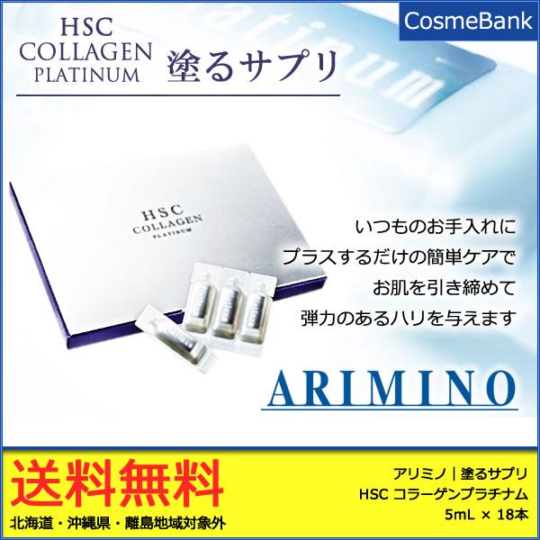 エントリーでポイント3倍!【送料無料】アリミノ 塗るサプリ HSC コラーゲンプラチナム 5mL×18