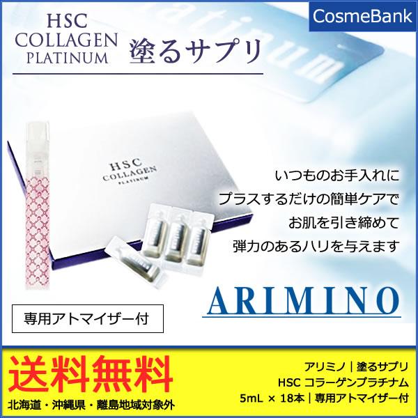 エントリーでポイント3倍!【送料無料】アリミノ 塗るサプリ HSC コラーゲンプラチナム 5mL×18|専用アトマイザー付|