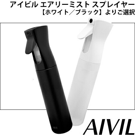 アイビル エアリーミスト スプレー【 ホワイト/ブラック 】よりご選択 -aivil airy sprayer-