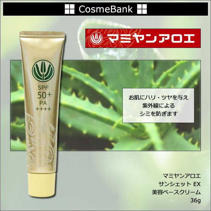 マミヤンアロエ サンシャット EX 36g|美容ベースクリーム