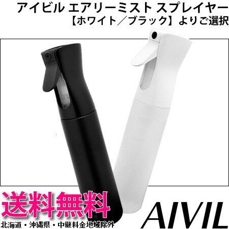 【送料無料】アイビル エアリーミスト スプレー【 ホワイト/ブラック 】よりご選択 -aivil airy sprayer-