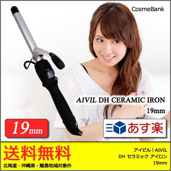 【送料無料 あす楽対応】アイビル DH カールアイロン 19mm AIVIL セラミックコーティング ヘアアイロン コテ