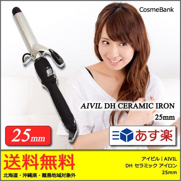 【送料無料|あす楽対応】アイビル DH カールアイロン 25mm AIVIL セラミックコーティング ヘアアイロン コテ