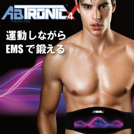 アブトロニック X4 EMSベルト ダイエット フィットネス シェイプアップ エクササイズ サイドベント 筋トレ 腹筋 背筋 EMS トレーニング JPN