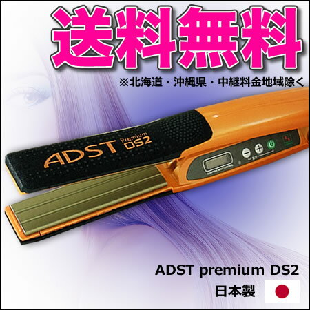 【送料無料 あす楽対応】adst アドスト DS2 フラットアイロン バイコートS2 25mm FDS2-25 ハッコー ADST DS2 