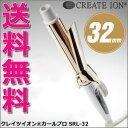 クレイツ カールプロ SRL-32mm【超ロングバレル/165mm】Createion Professional