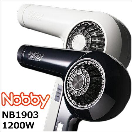 NB1903 ヘアードライヤー 1200W ノビー/nobby 信頼の日本製 テスコム 【ホワイト/ブラック】よりご選択【高性能フィルター NBP10 搭載】
