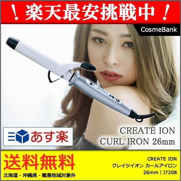 【送料無料|あす楽対応】クレイツ イオン カールアイロン 26mm|J7208|楽天最安挑戦中|クレイツ 32mm ヘアアイロン ヘアーアイロン ウェーブアイロン カールアイロン コテ 巻き髪|