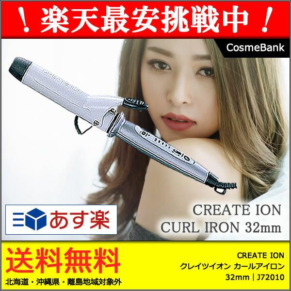 【送料無料|あす楽対応】クレイツ イオン カールアイロン 32mm|J72010|楽天最安挑戦中|クレイツ 32mm ヘアアイロン ヘアーアイロン ウェーブアイロン カールアイロン コテ 巻き髪|
