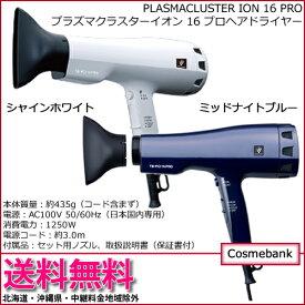 プラズマクラスターイオン16プロヘアドライヤー 1250W 【 TB-PCI16PRO 】【 シャインホワイト 】からご選択  【タカラビューティーメイト】
