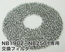 NB1902 NB2501 共用 交換用フィルター 2枚組|ノビー ※NB3000・NB1903・NB2503には使用できません【ドライヤーパー…