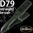 D79 デンマンストレートブラシ